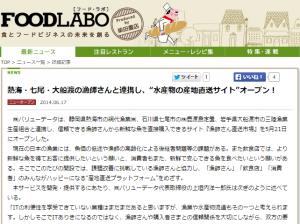 foodlabo.6.27