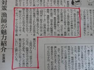 asahisinbun_7.09