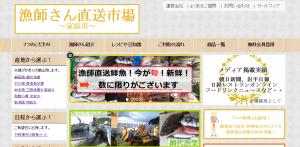 『漁師さん直送市場~家庭用~』サイトTOP
