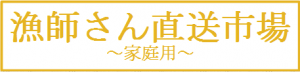 『漁師さん直送市場~家庭用』サービスロゴ